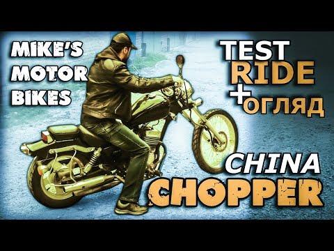 Перегнали китайський CUSTOM CHOPPER з довгою вилкою! Тест-драйв та огляд Jet Cruise 250