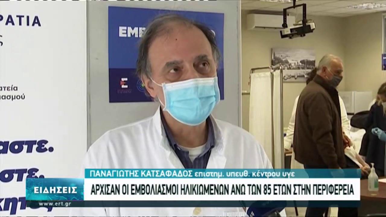 Αρχισαν οι εμβολιασμοί ηλικιωμένων στην Περιφέρεια | 20/01/2021 | ΕΡΤ