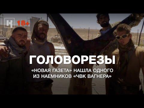 18+ Головорезы. «Новая газета» нашла одного из наемников «ЧВК Вагнера» видео