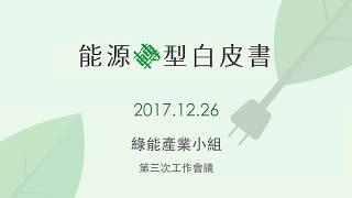 綠能產業小組_第三次工作會議