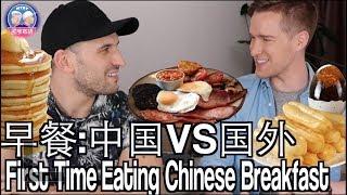 各国早餐同台PK,煎饼果子C位出道!外国人第一次遇到中式早餐! FIRST TIME HAVING CHINESE BREAKFAST
