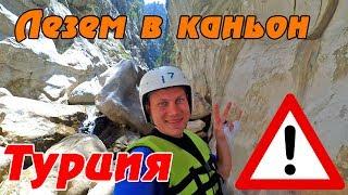 Турция - в опасный каньон Гейнюк 🌄 самостоятельно. Экскурсия своим ходом из Кемера