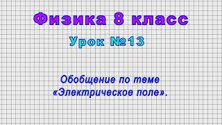 Физика 8 класс Урок 13