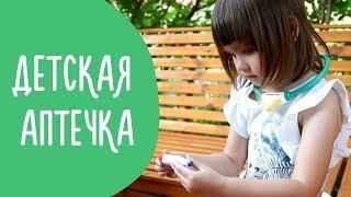 Здоровье Ребенка Летом: Первая Помощь Ребенку при Рвоте, Жаре, Укусах Насекомых