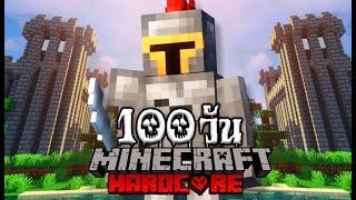 เอาชีวิตรอด 100 วันในมายคราฟยุคกลาง!!   Minecraft EP.1