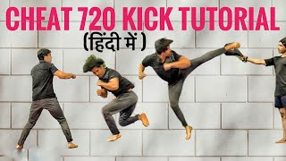 Cheat 720 Hook Kick Tutorial (हिंदी में ) in Detail by Prateek parmar | Martial arts tutorials