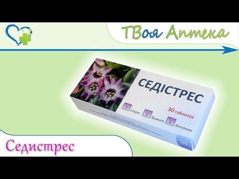 Седистрес таблетки ☛ показания (видео инструкция) описание ✍ отзывы ☺️