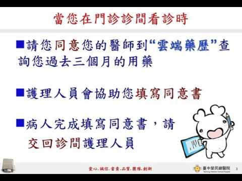 臺中榮總- 雲端藥歷運用於用藥整合