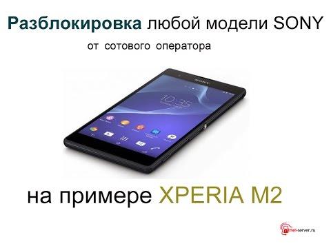 Видео-инструкция разблокировки Sony Xperia T (LT30P) от Vodafone Украина