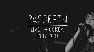 Земфира – Рассветы | Москва (14.12.13)