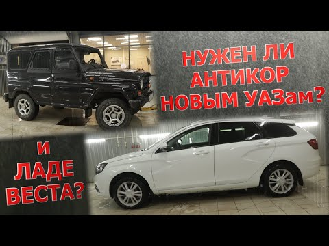 Нужен ли антикор новым УАЗам и Ладам? / Is it necessary to protect Lada and UAZ against corrosion?