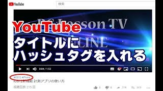 YouTubeの動画タイトルにハッシュタグを入れる方法
