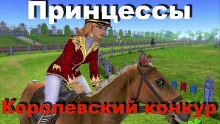 """ИГРА для детей """"Принцессы - Королевский конкур"""" - Игры про лошадей"""