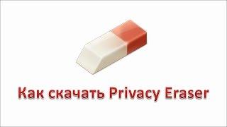 Как скачать Privacy Eraser