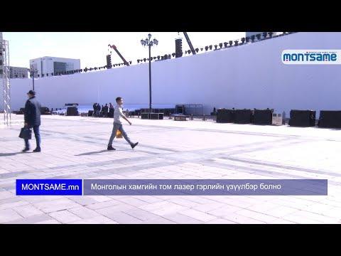 Монголын хамгийн том лазер гэрлийн үзүүлбэр болно