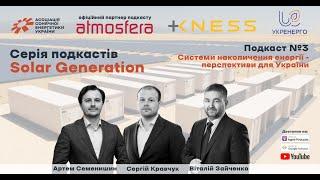 Solar Generation. Подкаст №3. Системы накопления энергии — перспективы для Украины