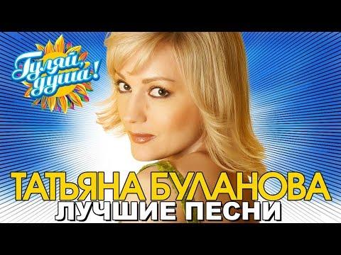 Татьяна Буланова - Белая черёмуха - Лучшие песни