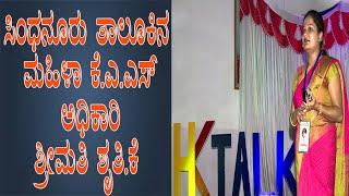 ಸಿಂಧನೂರಿನ ಕೆಎಎಸ್ ಮಹಿಳಾ ಅಧಿಕಾರಿ    Shruthi k    KAS Exam Success  Story  