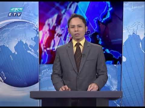 09 PM News 2021 || রাত ০৯টার সংবাদ || 24 January 2021 || ETV News