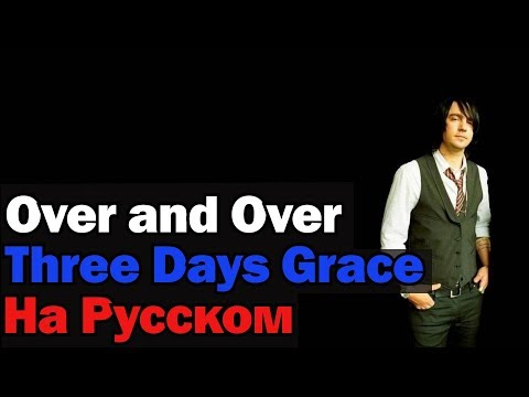 Three Days Grace - Over and Over На Русском (Перевод by XROMOV)