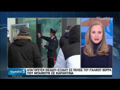 Αυστηρά μέτρα στην Ιταλία-Αυξάνονται τα κρούσματα στη Ν. Κορέα και το Ιράν | 23/02/2020 | ΕΡΤ