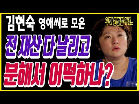 [유튜브] 김현숙 막돼먹은 영애씨로 모은 전 재산 다 날리고 분해서 어떡하나?