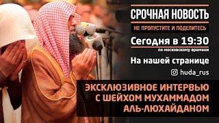 Мухаммад аль-Люхайдан - эксклюзивное интервью каналу Huda TV