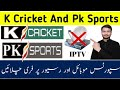 How To Watch Pk Sports And K Cricket Channel On Receive