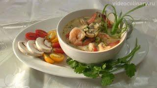 """Смотреть онлайн Как приготовить тайский суп с креветками """"Том ям"""""""