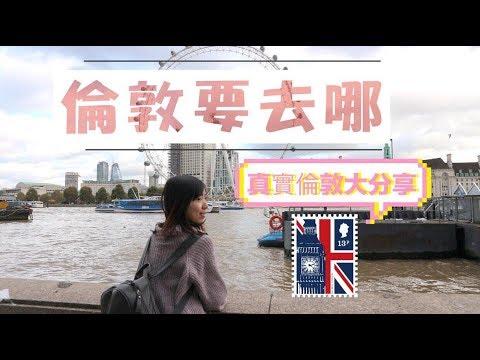英國倫敦 自由行  10個必去的旅遊景點!| Cheryl謹荑