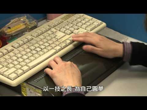 社會企業發展案例影片-中華民國無障礙科技發展協會