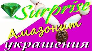 №47/Амазонит - камень домохозяек | Колье с подвесом и браслет | Магазин SURPRISE/.