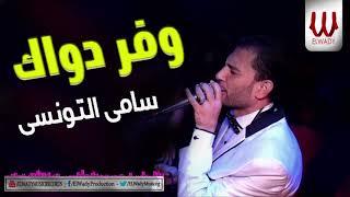 Samy El Tounsi - Wafar Dawak / سامي التونسي - وفر دواك تحميل MP3