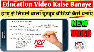 Educational video kaise banate hai || Education video kaise banaye || Hindi Tech Video