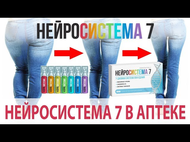 Видео Нейросистема 7