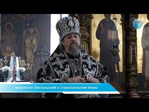 Проповедь митрополита Белгородского и Старооскольского Иоанна в первую неделю Великого Поста