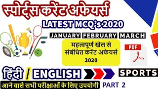 Sports Current Affairs 2020 - PART 2| खेलकूद करेंट अफेयर्स | Last 3 months (Jan, Feb, March 2020)MCQ