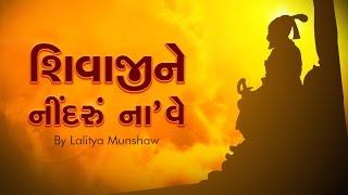 Shivaji Nu Halardu - Halarda with Lyrics | Lalitya Munshaw