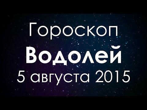 Гороскоп на ноябрь 2016 года для женщины водолея