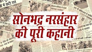 Sonbhadra Killing की पूरी कहानी । UP । Yogi Adityanath । Priyanka Gandhi
