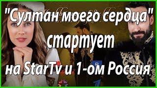 """""""Султан моего сердца"""" стартует на StarTv #из жизни звезд"""