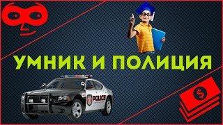 Умник - разводит, полиция – бездействует! Мошенничество не победить!!