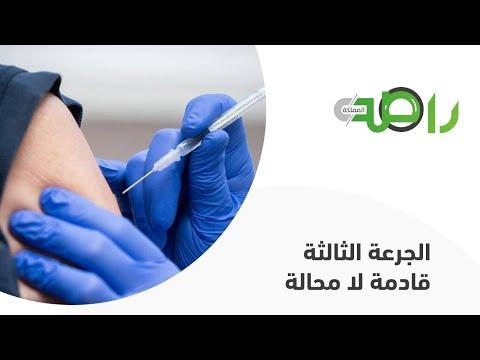 الجرعة الثالثة من لقاح فيروس كورونا قادمة لا محالة لتعزيز فعاليته