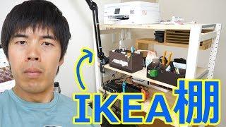 IKEA棚めちゃ使える!仕事機材を収納してみた!