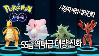 강철톤  - (포켓몬스터) - [포켓몬GO]마기라스, 괴력몬, 해피너스, 망나뇽, 강철톤, 핫삼 SS급 대량 시청자 대리 진화! 역대급 개레전드[포켓몬고][Pokémon Go]