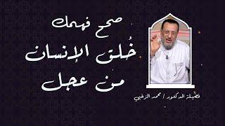 خُلق الإنسان من عجل برنامج صحح فهمك مع فضيلة الدكتور محمد الزغبى
