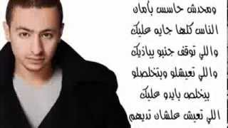 اغاني حصرية حماده هلال محدش بينفع حد Hennoud تحميل MP3