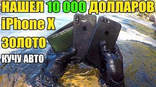 10 НЕОЖИДАННЫХ НАХОДОК. НАШЕЛ $10 000, iPhone X, СУМКУ С ДЕНЬГАМИ, КУЧУ АВТО, ЗОЛОТО, TV, Сейф
