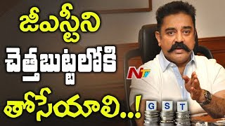 Kamal Hassan Says the GST has Adversely Affected All Sectors