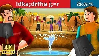 කාන්තාරයේ වතුරේ ජලය  | Sinhala Cartoon | Sinhala Fairy Tales